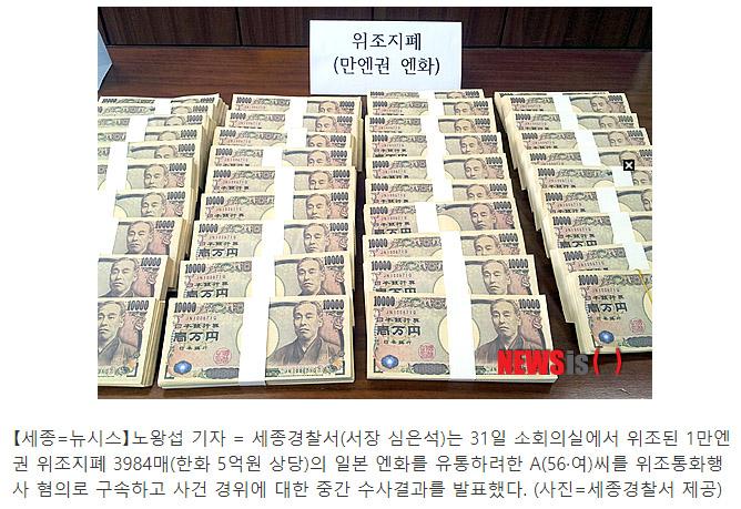 만엔 위조지폐 1만엔권 위조지폐 사용 야쿠자 조직원 검거