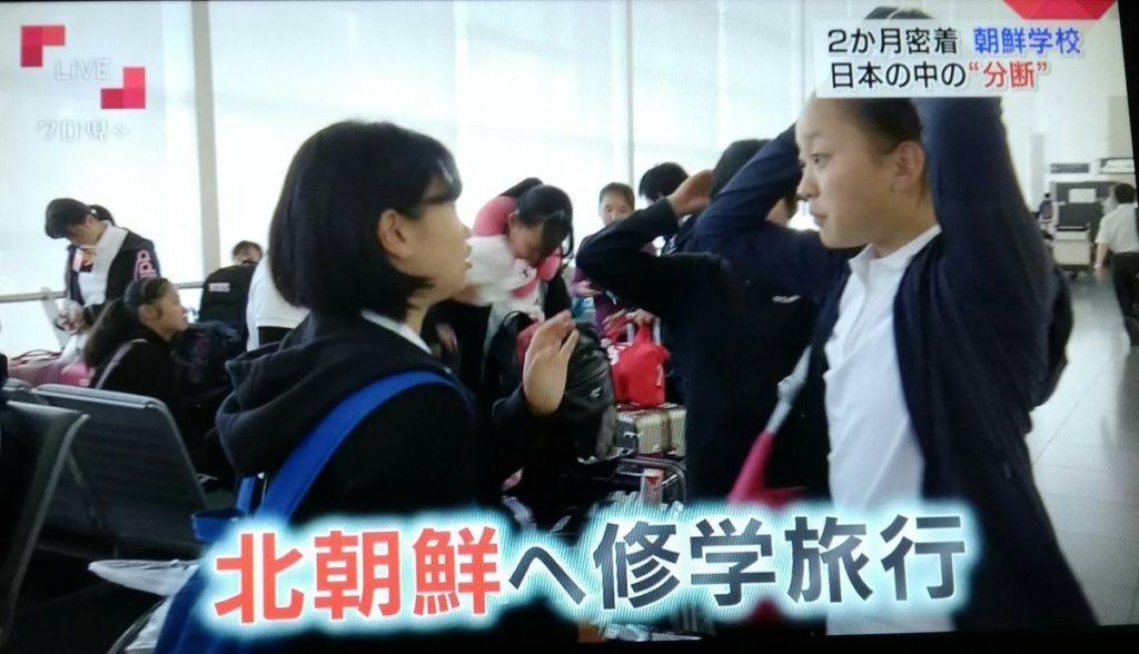 북한 수학여행 1024x588 일본세관, 재일 조선학교 학생들의 북한 수학여행 선물 반환