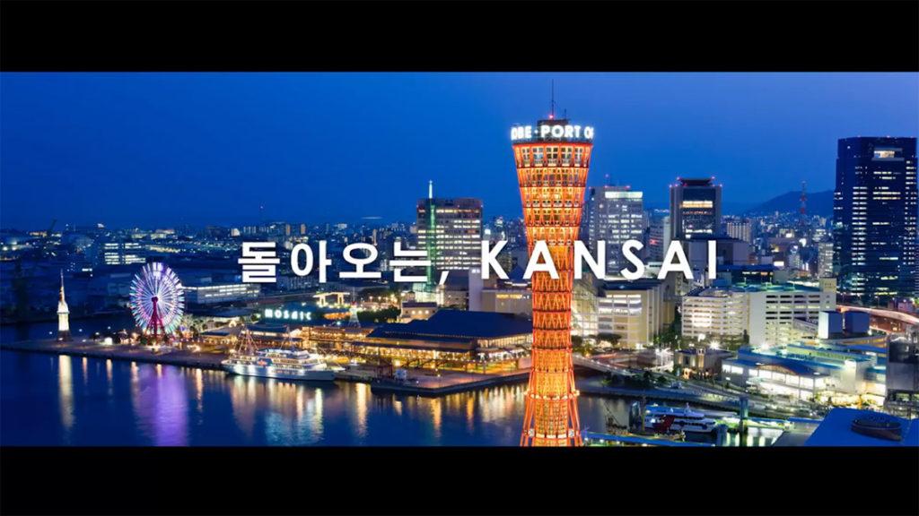 오사카여행 1024x576 태풍피해 오사카 간사이공항 PR영상! 놀라운 복구력