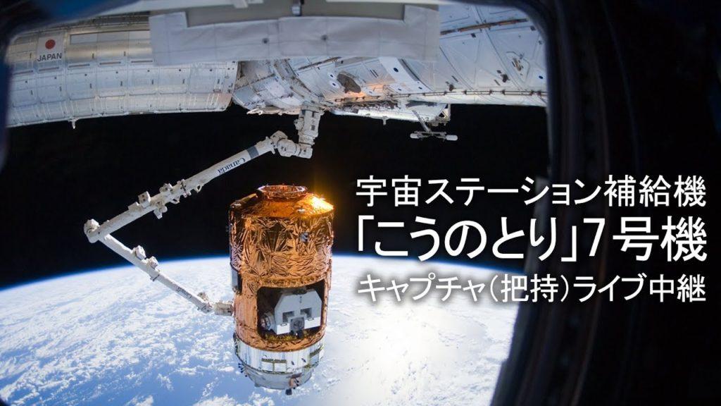 우주정거장 보급기 1024x576 일본 무인우주선 코우노토리 7호기 탑재 H2B 로켓 발사