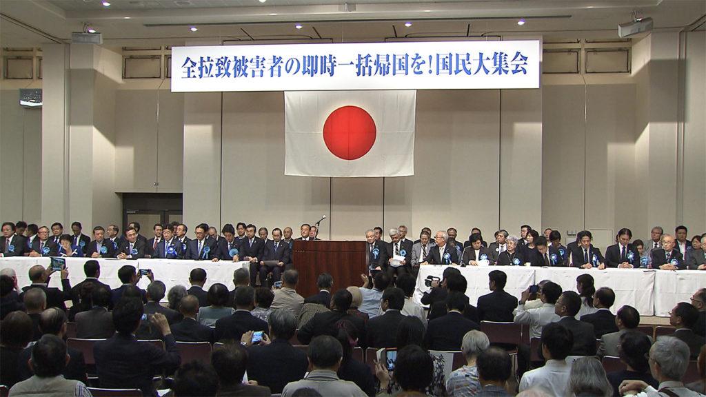 일본인 납북자 1024x576 일본인 납북자 가족 집회! 아베총리에 적극적인 대응 호소