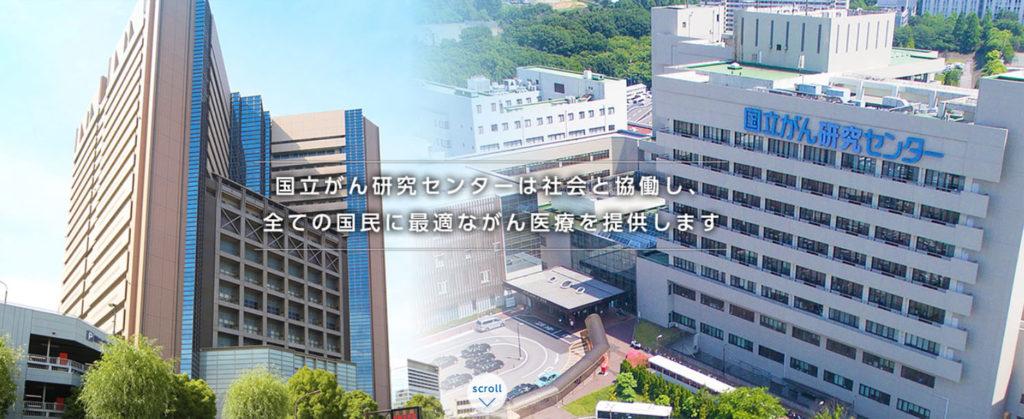 일본 국립암연구센터 1024x419 일본 암환자 역대 최다 86만명! 대장암, 위암, 폐암 순
