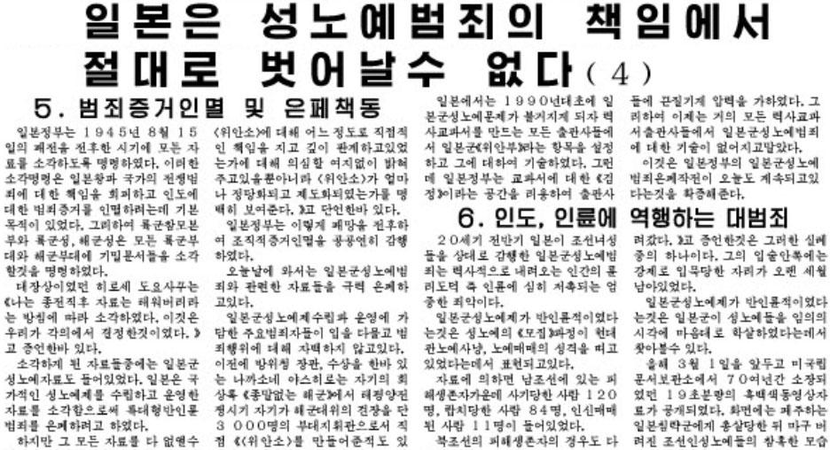 일본 성노예범죄 북한 외무성 일본연구소의 위안부 기사! 일본의 성노예범죄 책임