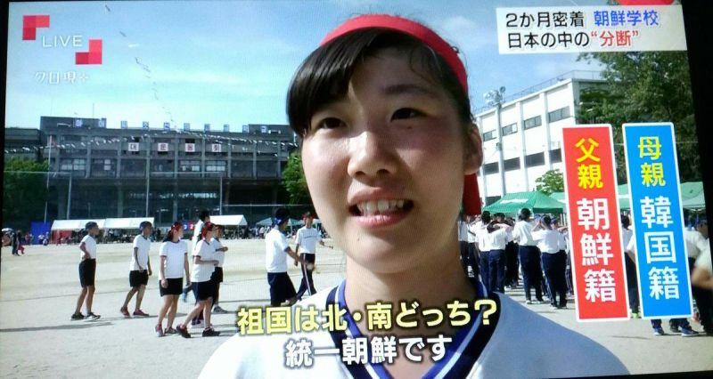 통일한국 일본세관, 재일 조선학교 학생들의 북한 수학여행 선물 반환