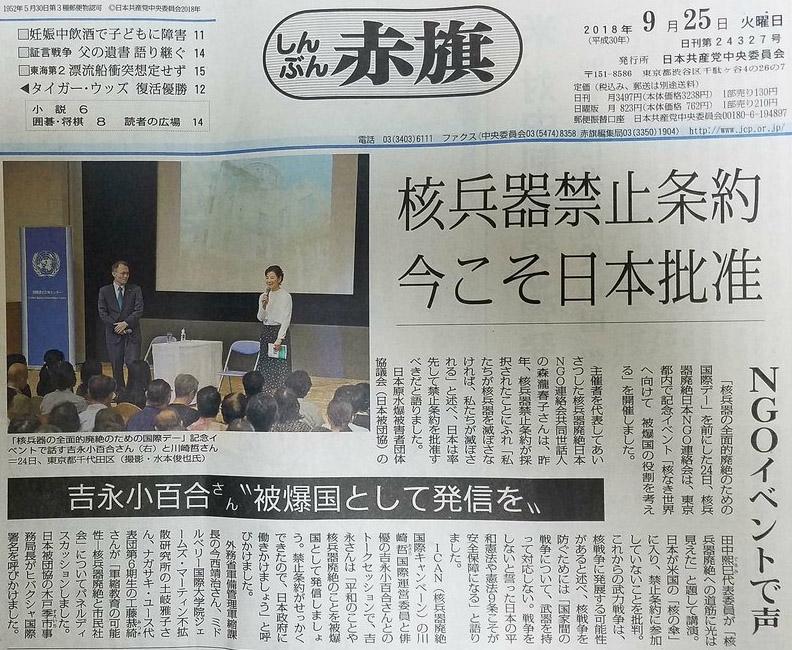 핵무기금지조약 요시나가 사유리, 일본도 핵무기 금지조약에 동참해야..