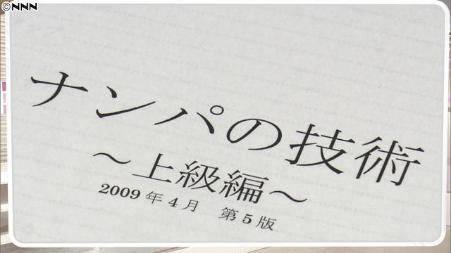헌팅기술 일본 도쿄의 헌팅학원 원장 성폭행 혐의 체포