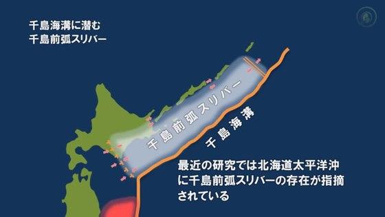 홋카이도지진 분석 일본 홋카이도지진은 지각판 슬리버 충돌지역에서 발생