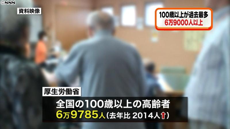 100세 이상 고령자 일본 100세 이상 노인의 88%는 여성! 최고령자는 115세