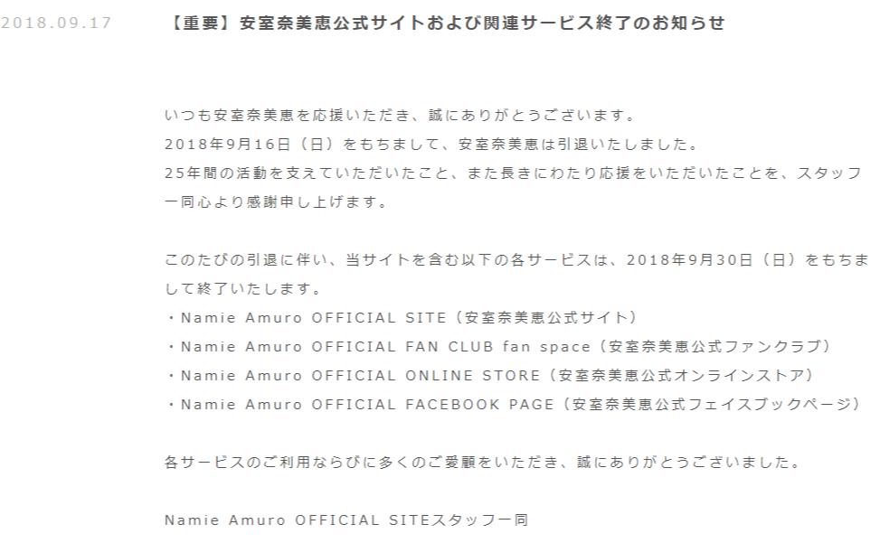 Namie Amuro Site 아무로 나미에 연예계 은퇴! 고향 오키나와에서 마지막 공연