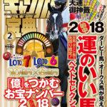 경마예상이론 150x150 강운마를 찾아라! 일본경마예상 카발라 마권술 소개