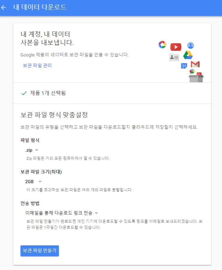 구글 데이터 다운로드 서비스 종료 구글플러스 데이터 다운로드 방법
