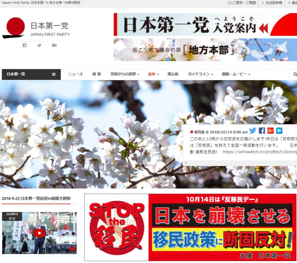 극우단체 일본제일당 1024x908 극우단체의 정치조직 일본제일당의 헤이트스피치에 시민들 항의