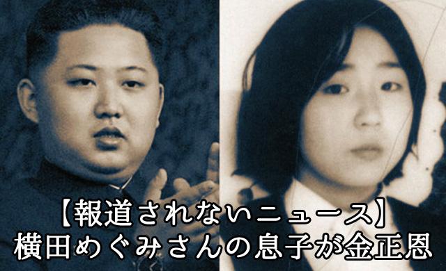 김정은 요코타메구미 북일대화에 김정은 반론! 일본에 많이 양보했다. 요코타메구미 납치문제