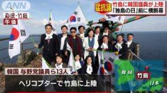 독도방문 일본항의 240x135 여성이 SNS에 소개한 화제의 헌팅 남성 퇴치법과 방귀 몰카