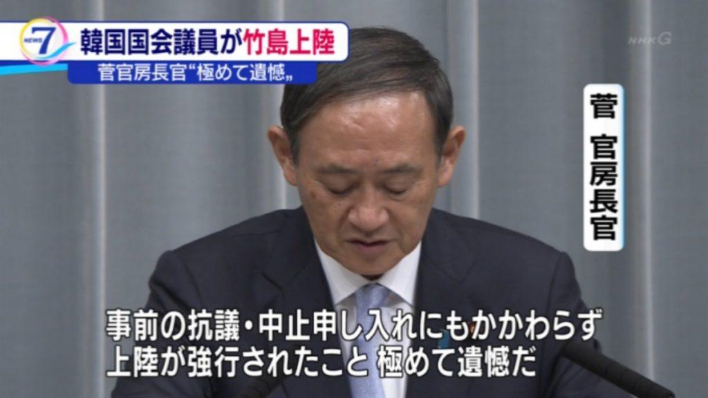 스가 관방장관 독도항의 1024x576 국회의원 13명 헬기로 독도 방문! 일본정부 용납못해