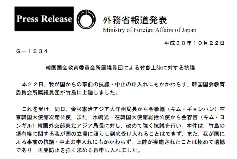 일본독도방문 항의 국회의원 13명 헬기로 독도 방문! 일본정부 용납못해