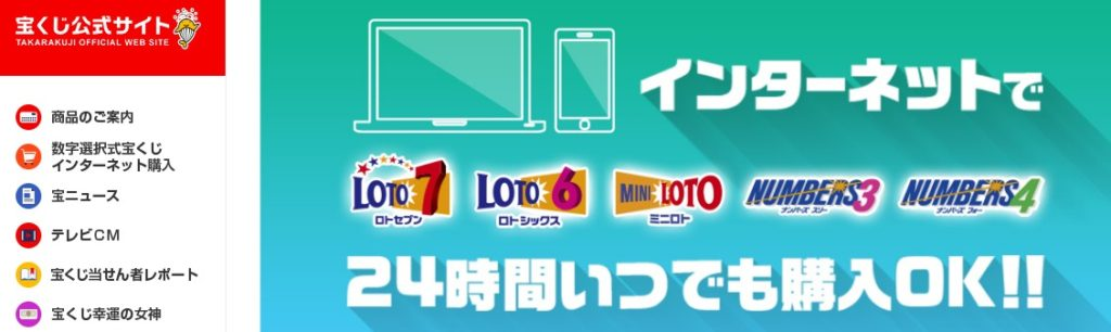 일본복권구입 1024x306 일본, 로또에 이어 대박 점보복권 타카라쿠지 인터넷 구매