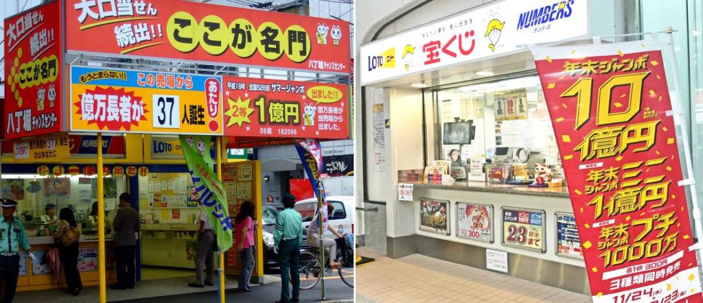 일본복권판매점 1024x442 일본, 로또에 이어 대박 점보복권 타카라쿠지 인터넷 구매