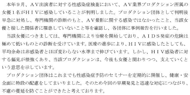 일본여배우 에이즈감염 일본야동 업계의 적정 AV 제작! 여배우 에이즈 감염과 성병검사