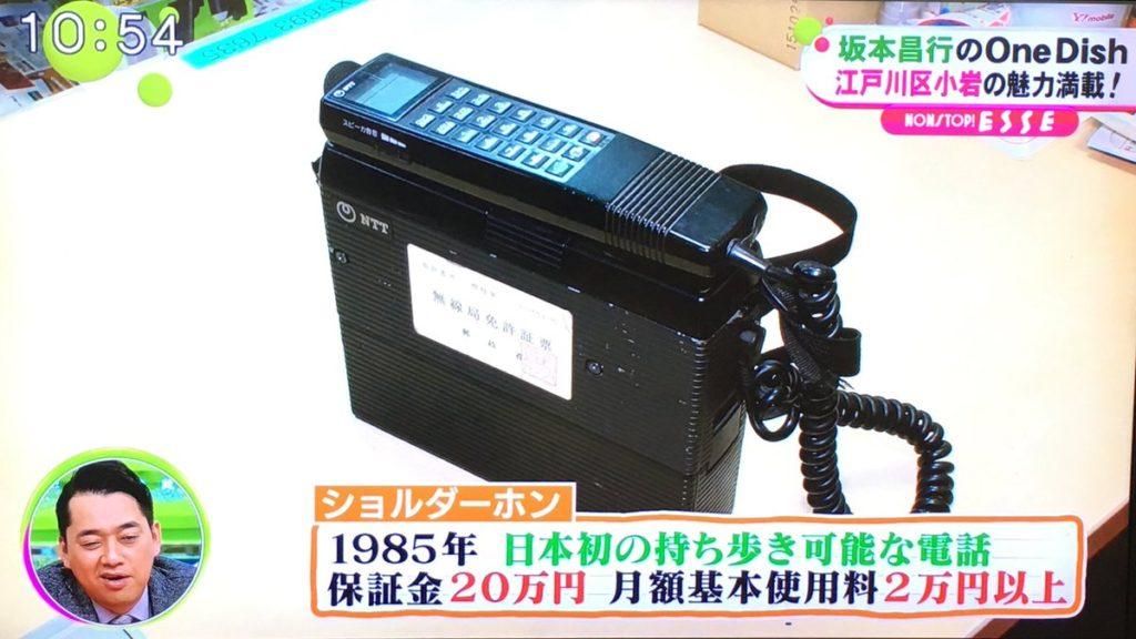일본최초 휴대폰 1024x576 일본 도코모, 명함사이즈 최소형 미니 스마트폰 출시