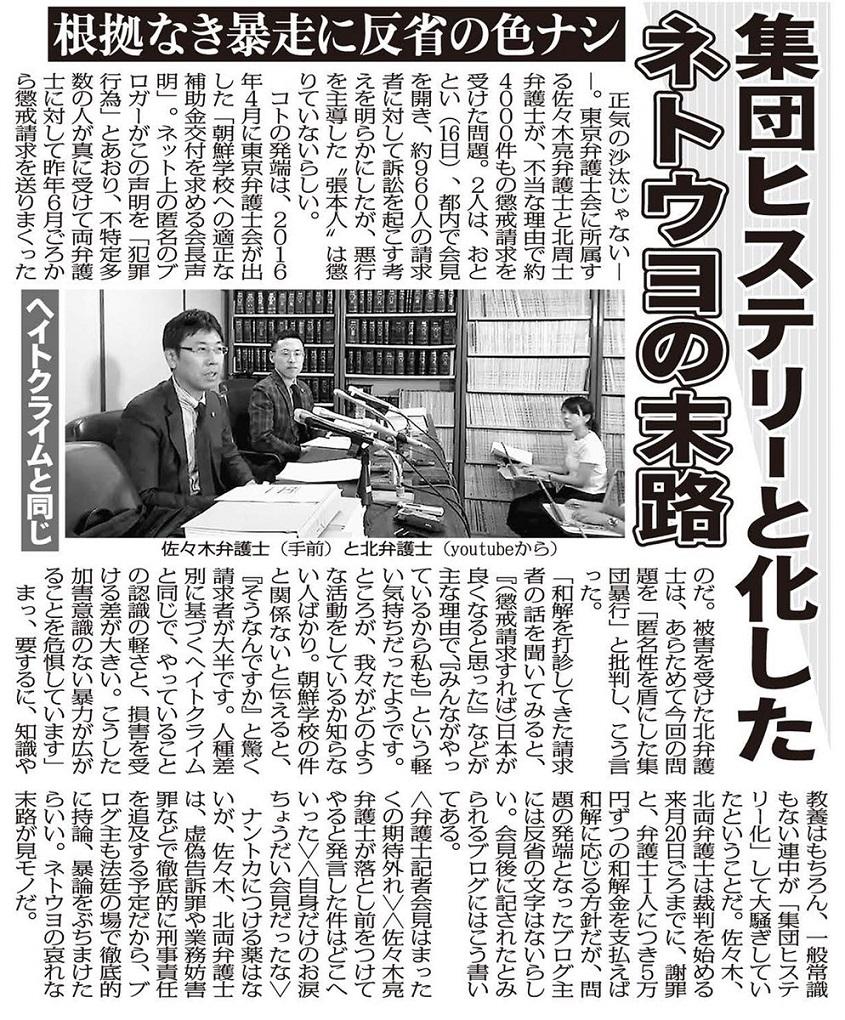 일본 넷우익 조선학교 편든 변호사 징계 선동한 넷우익에 손해배상 판결