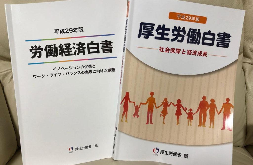 일본 노동경제백서 1024x668 일본 직장인 60% 관리직 승진 싫어