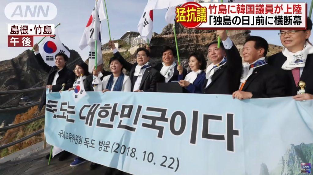 일본 독도방문항의 1024x575 국회의원 13명 헬기로 독도 방문! 일본정부 용납못해