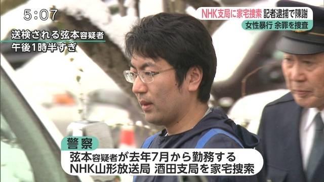 일본 성폭행범 여성 3명 성폭행한 NHK기자에 징역21년 선고