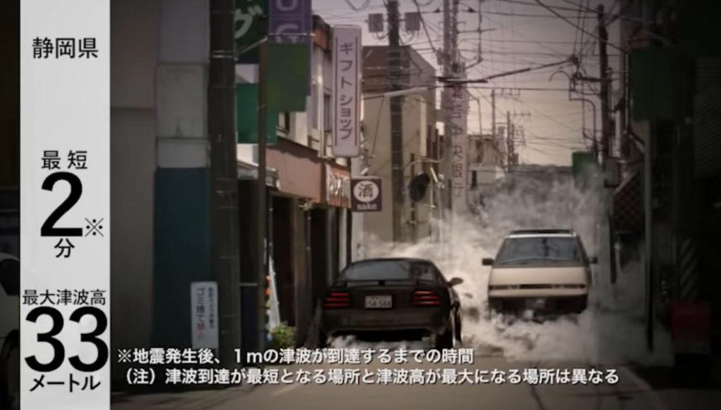 지진과 쓰나미 1024x583 일본정부 난카이 대지진 대책회의! 지진피해 최소화 위해 사전경보