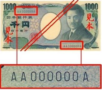 천엔지폐 일본 천엔지폐 일련번호 조합 소진! 기번호 색상변경