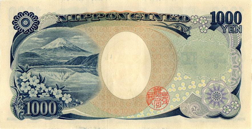 천엔 뒷면 일본 천엔지폐 일련번호 조합 소진! 기번호 색상변경