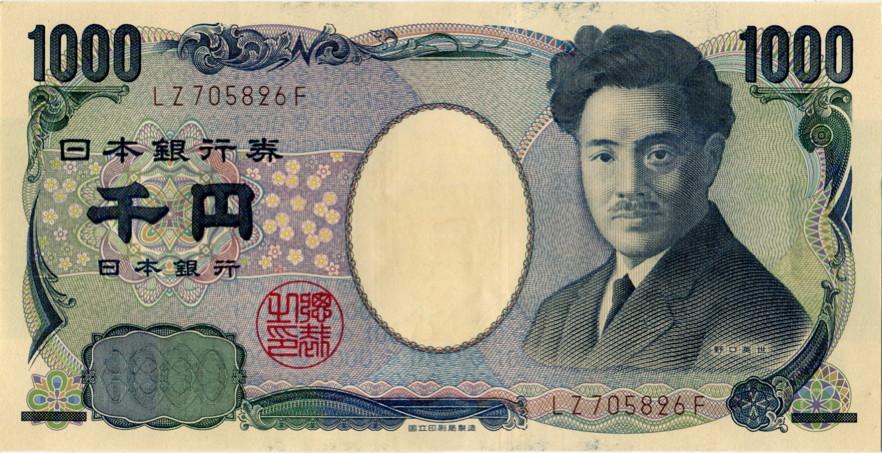 천엔 앞면 일본 천엔지폐 일련번호 조합 소진! 기번호 색상변경