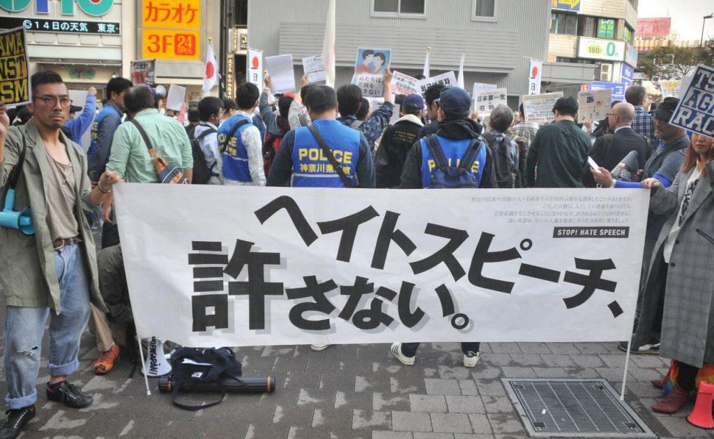 헤이트스피치 반대시위 1024x630 극우단체의 정치조직 일본제일당의 헤이트스피치에 시민들 항의