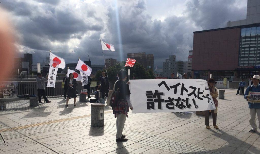 헤이트스피치 1024x608 극우단체의 정치조직 일본제일당의 헤이트스피치에 시민들 항의