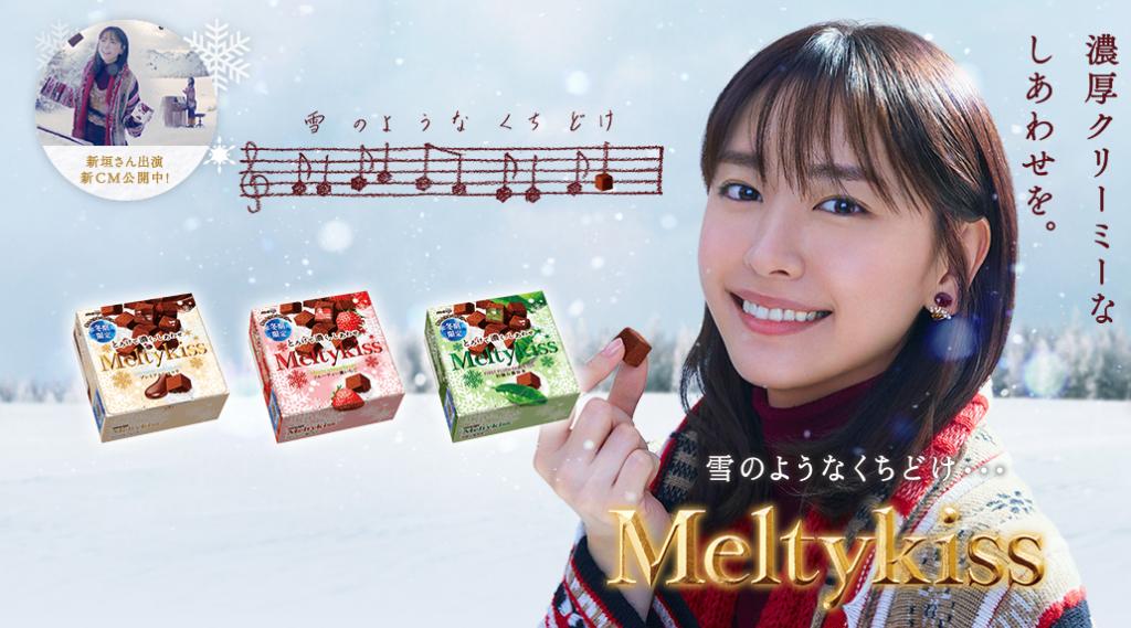 Meltykiss ARAGAKI YUI 1024x569 설원에서 피아노연주 아라가키 유이의 일본광고