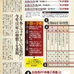 kabara05 150x150 강운마를 찾아라! 일본경마예상 카발라 마권술 소개