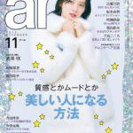 takei emi01 150x150 여배우 타케이에미 출산 후 첫 티비광고와 패션잡지 모델