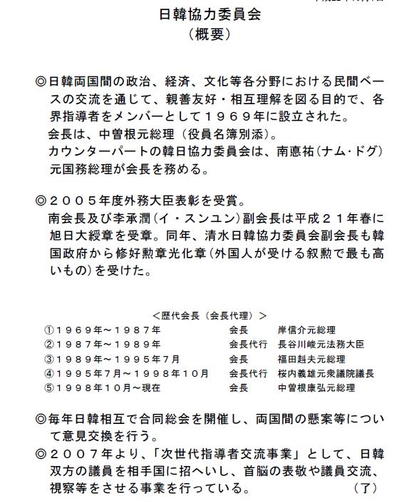日韓協力委員会 한일 협력위원회 서울에서 총회! 일본이 수십배 더 노력해야
