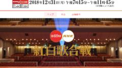 第69回NHK紅白歌合戦 240x135 일본지진속보! 오사카 진도6의 대지진으로 4명 사망