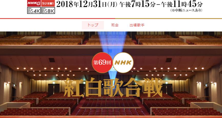 第69回NHK紅白歌合戦 헤이세이 마지막 NHK 홍백가합전 출연자 발표