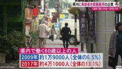 노인취업 240x135 아베마 티비(Abema TV) 일본 인터넷 방송국