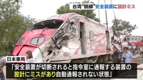 대만열차탈선사고 대만 최악의 열차탈선사고! 일본 차량 제작사의 설계 결함