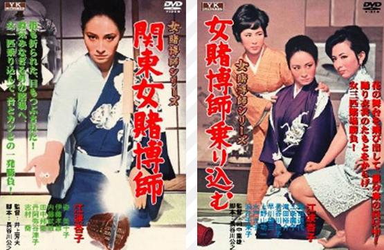 도박사 일본영화 여자도박사 시리즈의 여배우 에나미쿄코 사망