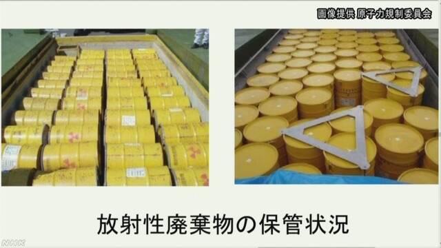 방사능폐기물 일본원자력기구 보관 방사능폐기물 유출! 전수조사에 50년