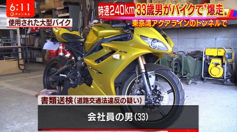속도위반 오토바이 일본 닛산 스포츠카 시속 280km 폭주! 속도위반 최고기록