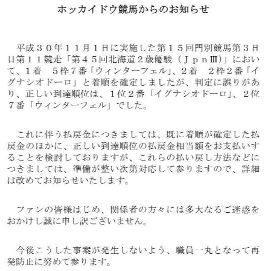 일본경마 착순판정실수 일본경마 전대미문의 착순판정 오심! 1, 2착 뒤바껴