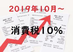 일본소비세인상 257x185 일본 소비세 10%인상 대책! 카드결제액의 5% 포인트 적립