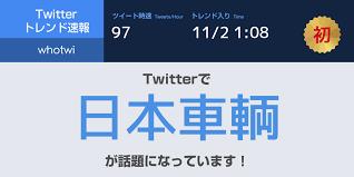 일본차량제조 트위터 대만 최악의 열차탈선사고! 일본 차량 제작사의 설계 결함