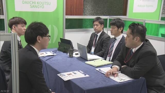 일본취업박람회 일본기업 100사 한국에서 취업박람회 및 채용면접 실시