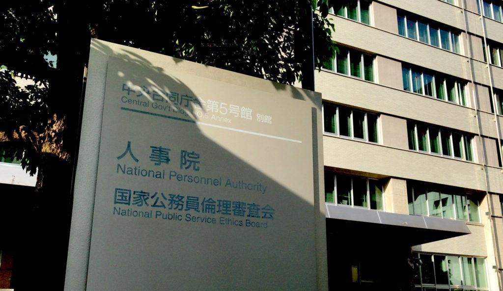 일본 인사원 급여인상 1024x593 일본 국가공무원 월급과 보너스 5년 연속 인상